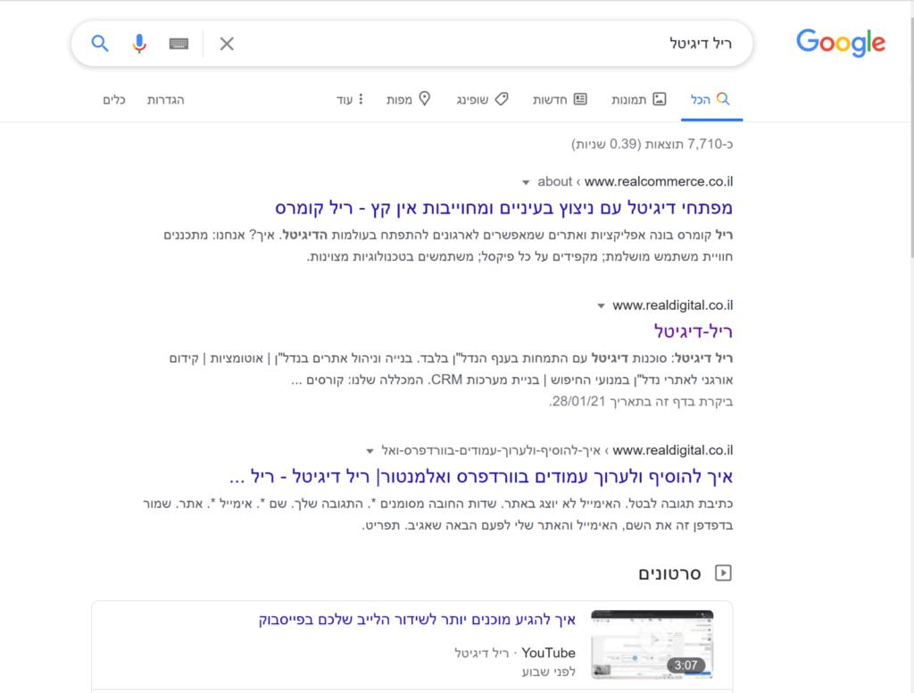 תוצאות חיפוש בגוגל ריל דיגיטל