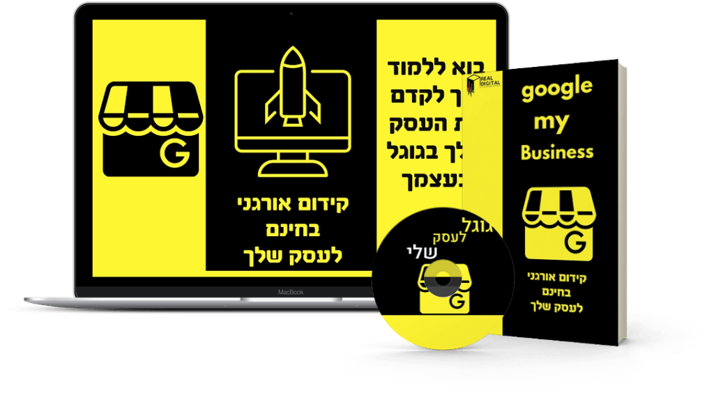גוגל מיי ביזנס קורס דיגיטלי ריל דיגיטל