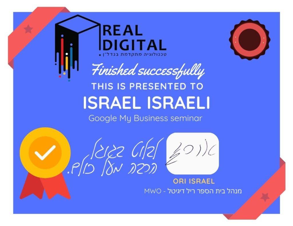 תעודת סיום ריל דיגיטל