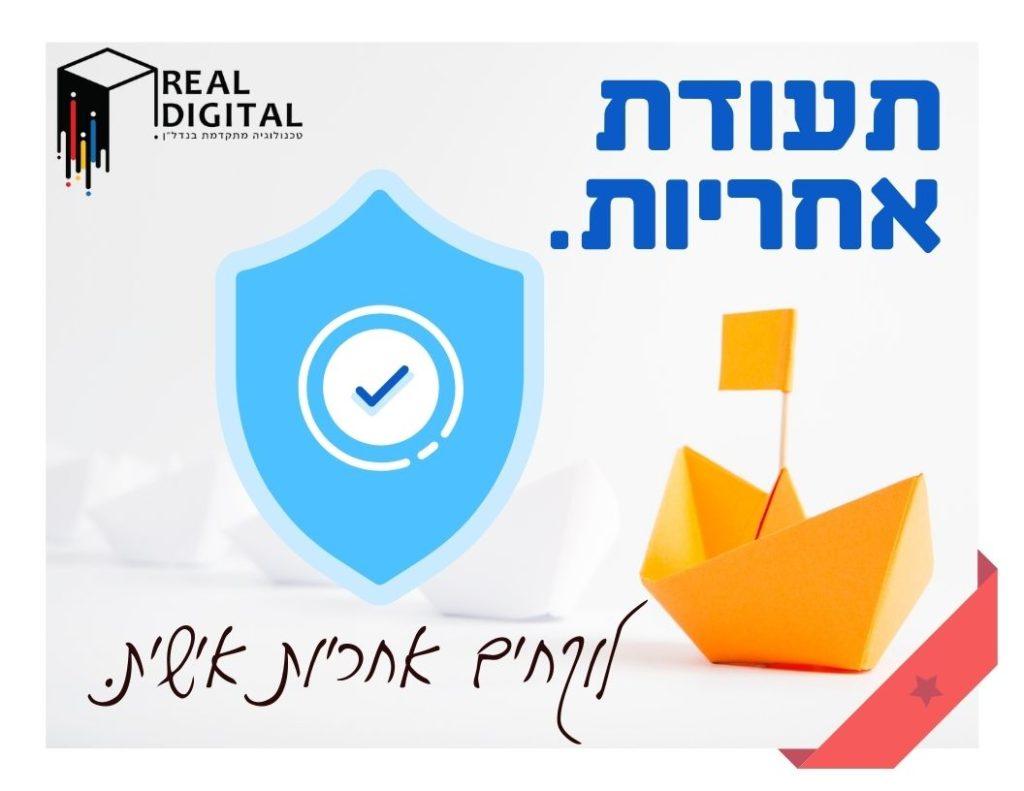 תעודת אחריות ריל דיגיטל