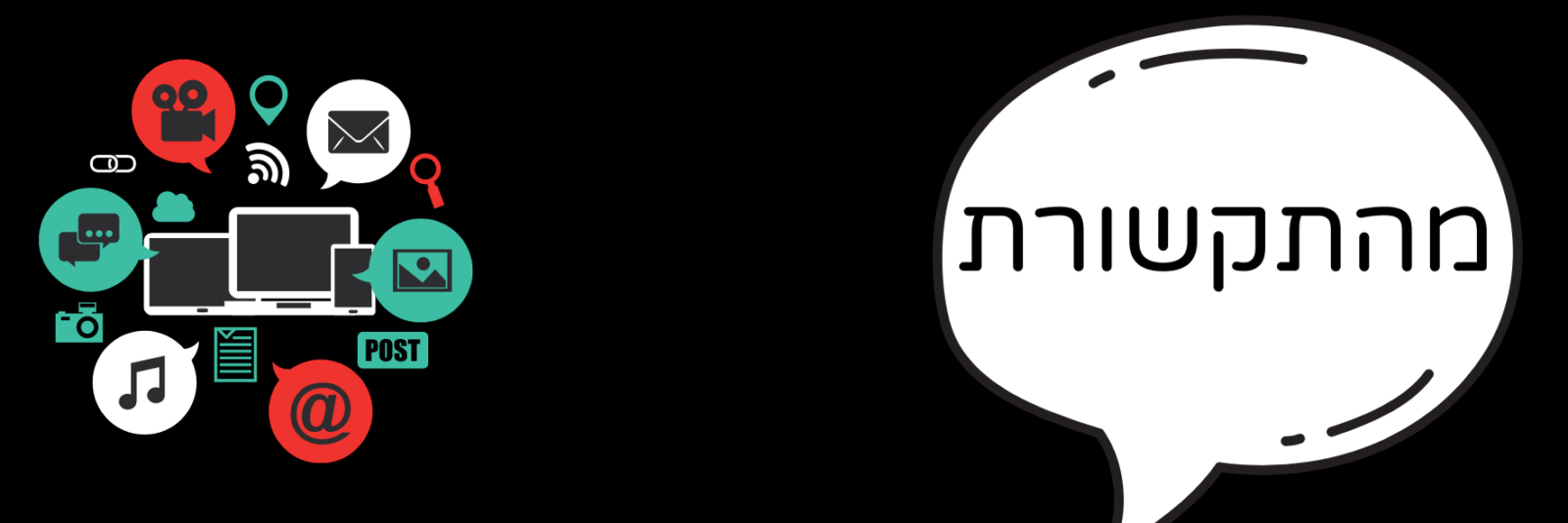 מהתקשורת אורי ישראל