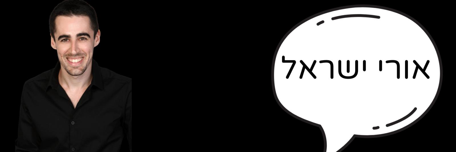 מיהו אורי ישראל